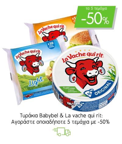 Τυράκια Babybel & La vache qui rit: Αγοράζοντας 5 οποιαδήποτε τεμάχια κερδίζετε έκπτωση -50%