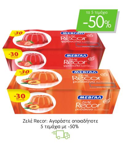 Ζελέ Recor: Αγοράζοντας 5 οποιαδήποτε τεμάχια κερδίζετε έκπτωση -50%