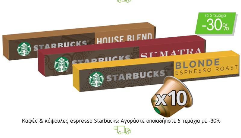 Καφές & κάψουλες espresso Starbucks: Αγοράζοντας 5 οποιαδήποτε τεμάχια κερδίζετε έκπτωση -30%