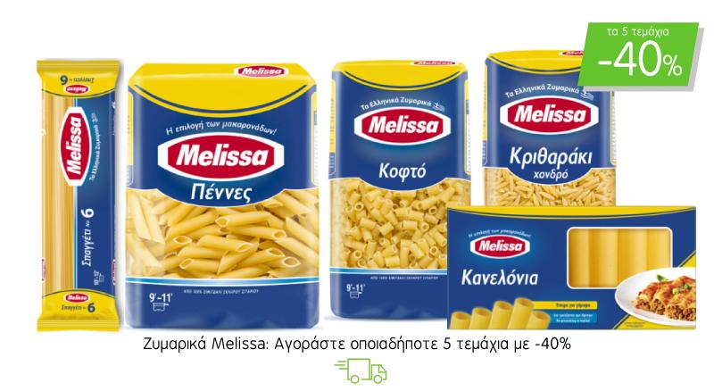 Ζυμαρικά Μelissa: Αγοράζοντας 5 οποιαδήποτε τεμάχια κερδίζετε έκπτωση -40%