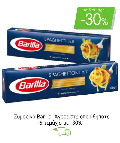 Ζυμαρικά Barilla: Αγοράζοντας 5 οποιαδήποτε τεμάχια κερδίζετε έκπτωση -30%