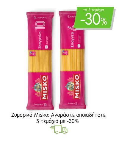 Ζυμαρικά Misko: Αγοράζοντας 5 οποιαδήποτε τεμάχια κερδίζετε έκπτωση -30%