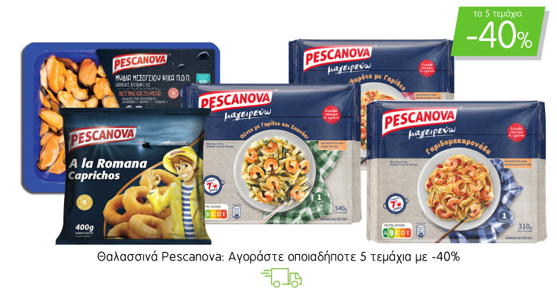 Θαλασσινά Pescanova: Αγοράζοντας 5 οποιαδήποτε τεμάχια κερδίζετε έκπτωση -40%
