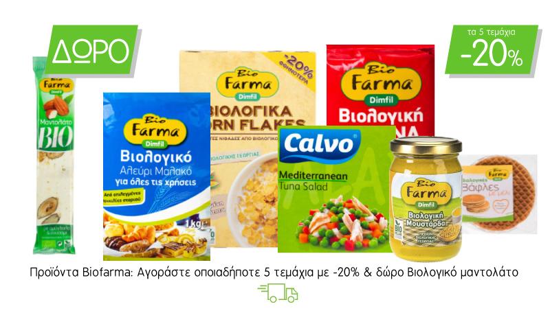 Προϊόντα Biofarma: Αγοράζοντας 5 οποιαδήποτε τεμάχια κερδίζετε έκπτωση -20% & δώρο Βιολογικό μαντολάτο