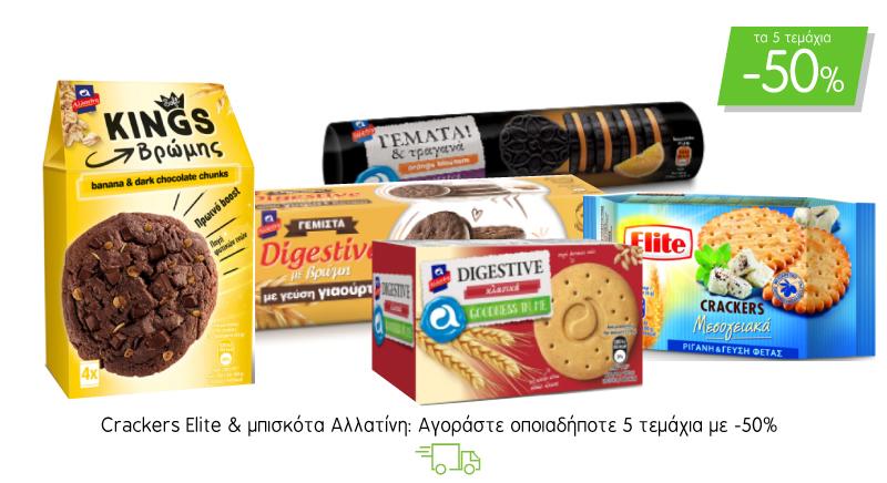 Crackers & μπισκότα Αλλατίνη: Αγοράζοντας 5 οποιαδήποτε τεμάχια κερδίζετε έκπτωση -50%