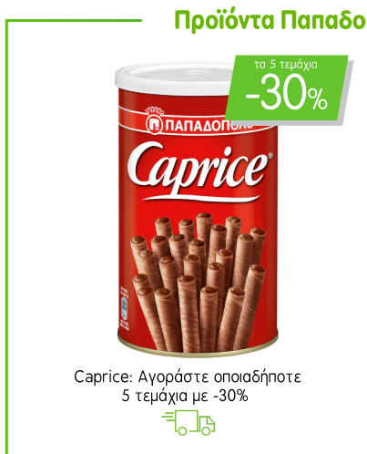 Caprice πουράκια: Αγοράζοντας 5 οποιαδήποτε τεμάχια κερδίζετε έκπτωση -30%