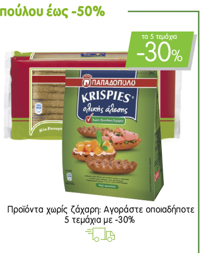 Προϊόντα Παπαδοπούλου: Αγοράζοντας 5 οποιαδήποτε τεμάχια κερδίζετε έκπτωση -30%