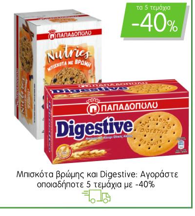 Μπισκότα βρώμης και Digestive: Αγοράζοντας 5 οποιαδήποτε τεμάχια κερδίζετε έκπτωση -40%