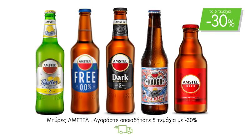 Μπύρες ΑΜΣΤΕΛ : Αγοράζοντας 5 οποιαδήποτε τεμάχια κερδίζετε έκπτωση -30%