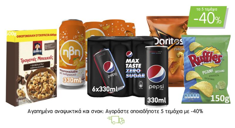 Αγαπημένα αναψυκτικά και σνακ: Αγοράζοντας 5 οποιαδήποτε τεμάχια κερδίζετε έκπτωση -40%