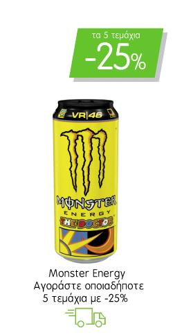 Monster Energy: Αγοράζοντας 5 οποιαδήποτε τεμάχια κερδίζετε έκπτωση -25%