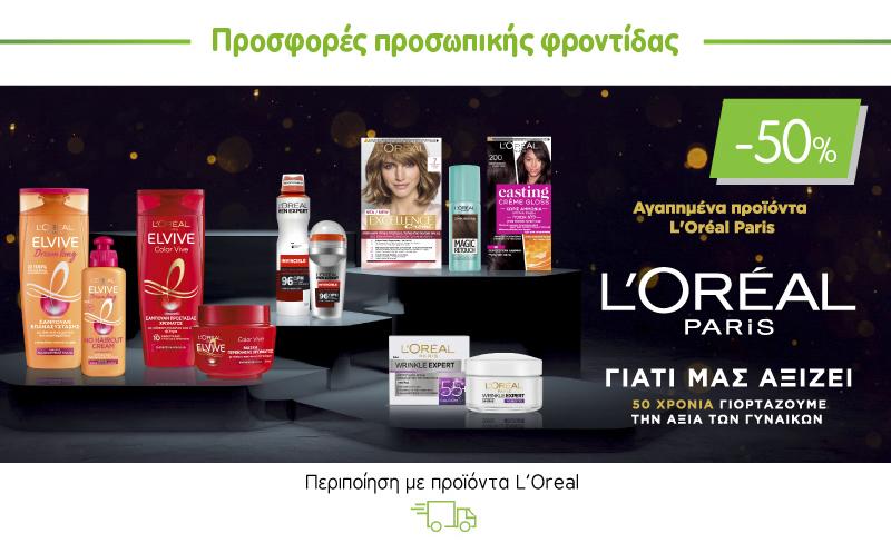 Περιποίηση με προϊόντα L'Oreal