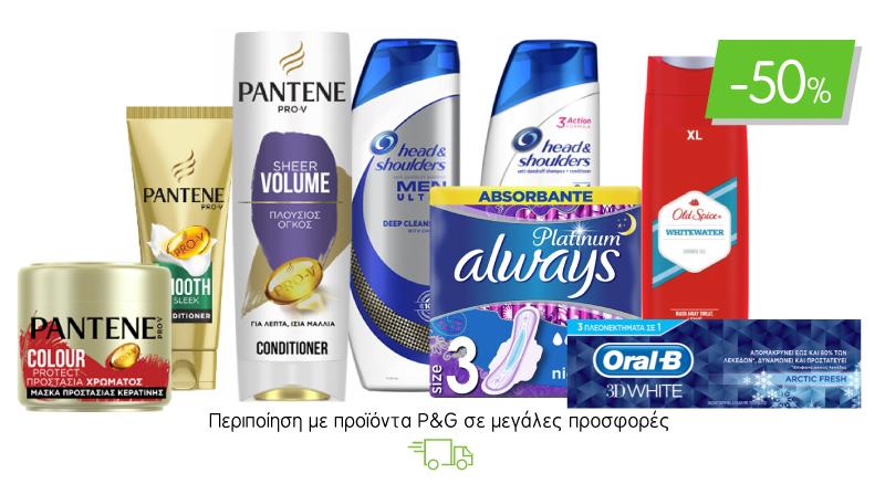 Περιποίηση με προϊόντα P&G σε μεγάλες προσφορές