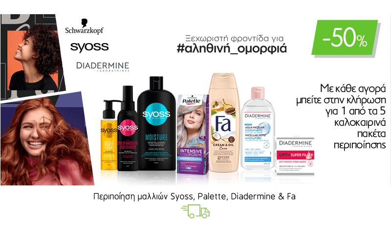 Περιποίηση μαλλιών Syoss, Palette, Diadermine & Fa