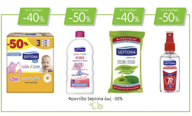 Φροντίδα Septona έως -50%