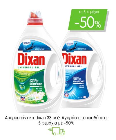 Αγοράζοντας 5 οποιαδήποτε τεμάχια Dixan κερδίζετε έκπτωση -50%