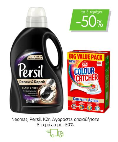 Αγοράζοντας 5 οποιαδήποτε τεμάχια Persil, Neomat & K2r κερδίζετε έκπτωση -50%