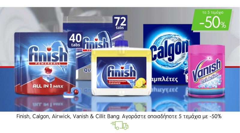 Αγοράζοντας 5 οποιαδήποτε τεμάχια από Finish, Calgon, Arwick,Vanish & Cillit Bang κερδίζετε έκπτωση -50%