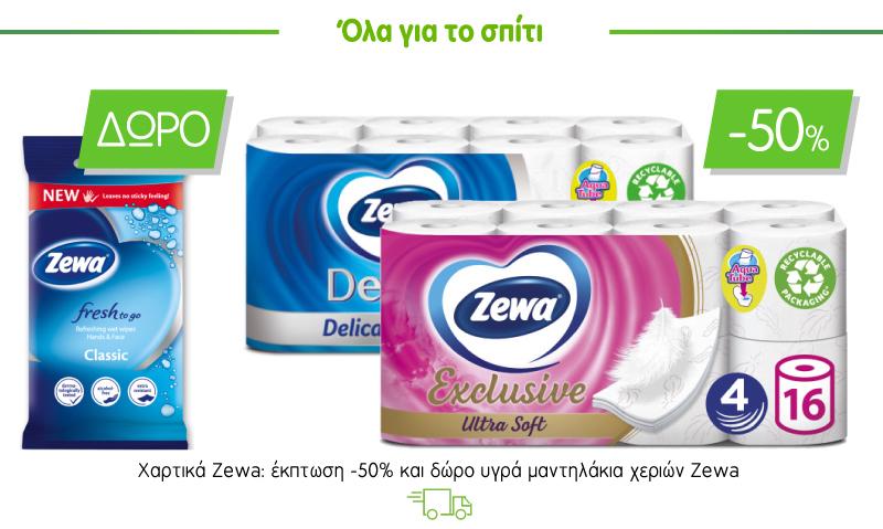 Χαρτικά Zewa: έκπτωση -50% και δώρο υγρά μαντηλάκια χεριών Zewa