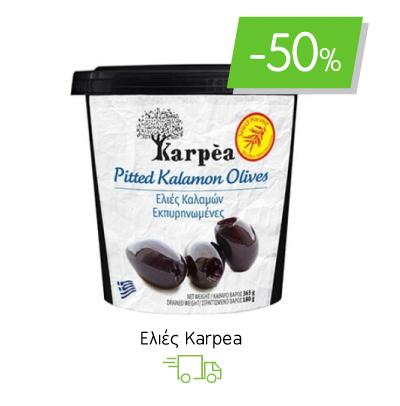 Ελιές Karpea