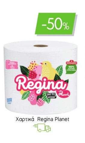 Χαρτικά Regina Planet
