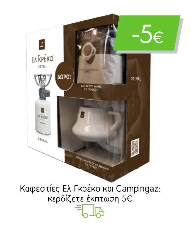 Καφεστίες Eλ Γκρέκο και Campingaz: κερδίζετε έκπτωση 5€