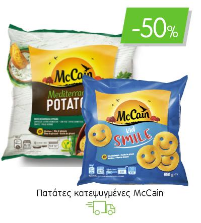 Πατάτες κατεψυγμένες McCain: έκπτωση -50%