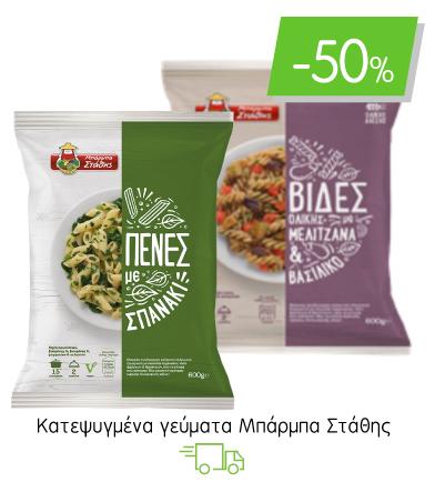 Κατεψυγμένα γεύματα Μπάρμπα Στάθης: έκπτωση -50%