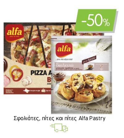 Πίτες Alfa: έκπτωση -50%