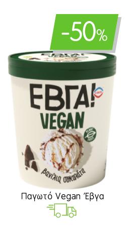 Παγωτό Vegan Έβγα: έκπτωση -50%