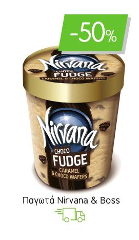Παγωτά Nirvana & Boss: έκπτωση -50%