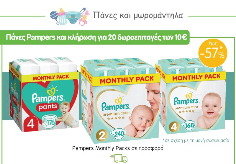 Αγοράζοντας πάνες Pampers μπαίνετε στην κλήρωση για 20 δωροεπιταγές των 10€