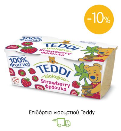Βιολογικά επιδόρπια γιαουρτιού Teddi