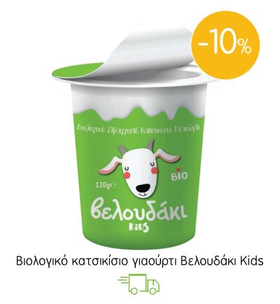 Βιολογικό κατσικίσιο γιαούρτι Βελουδάκι Kids