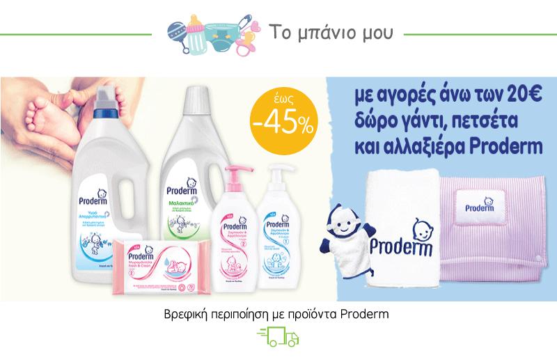Με αγορές Proderm άνω των 20€ δώρο ένα γάντι, μια πετσέτα & μια αλλαξιέρα