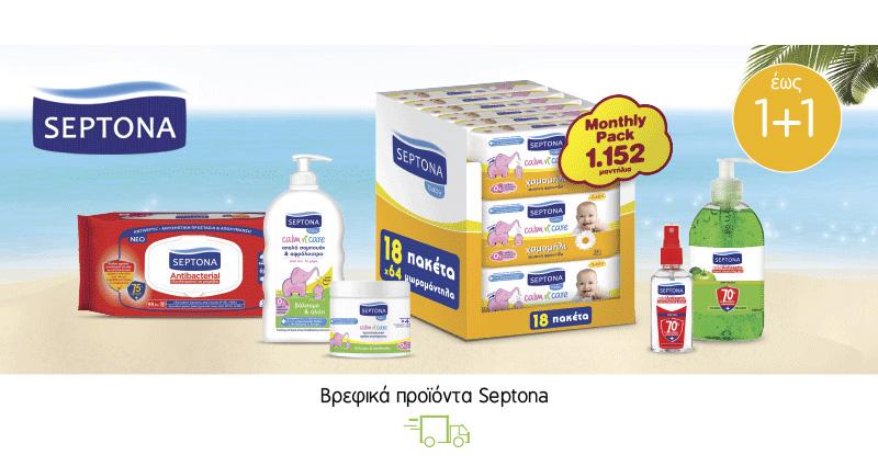 Περιποίηση Septona