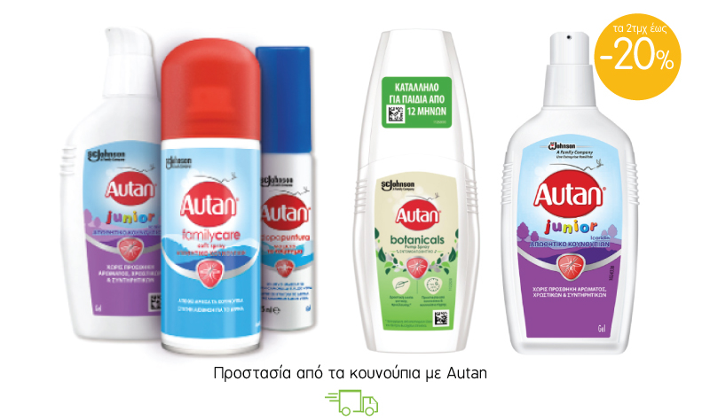 Προστασία από τα κουνούπια με Autan