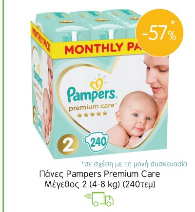 Πάνες Pampers Premium Care