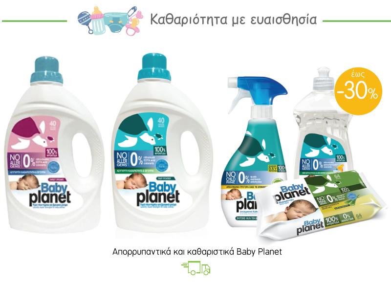Aπορρυπαντικά Baby Planet
