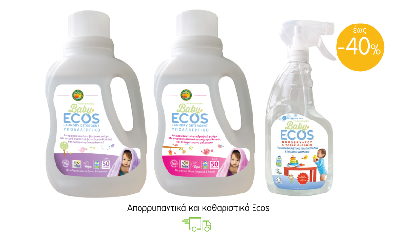 Aπορρυπαντικά Ecos