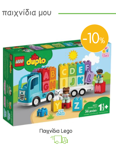 Παιχνίδια Lego