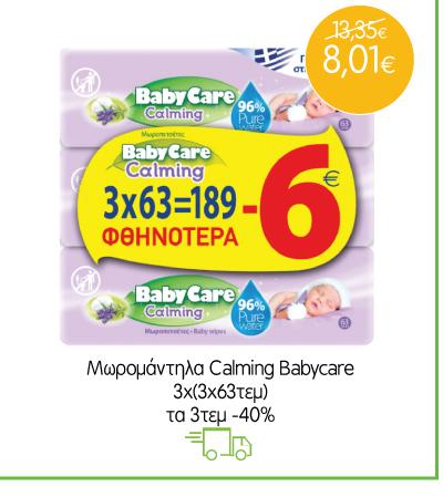 Μωρομάντηλα Babycare