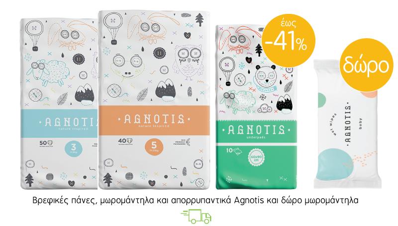 Αγοράζοντας πάνες Αgnotis παίρνετε δώρο μωρομάντηλα Agnotis