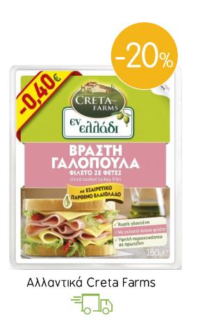 Αλλαντικά Creta Farms