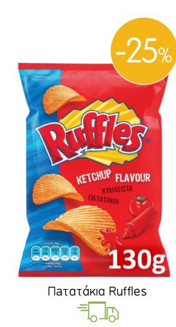 Πατατάκια Ruffles