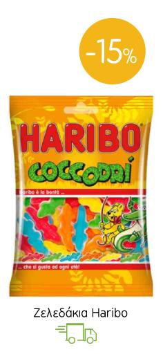 Ζελεδάκια Haribo
