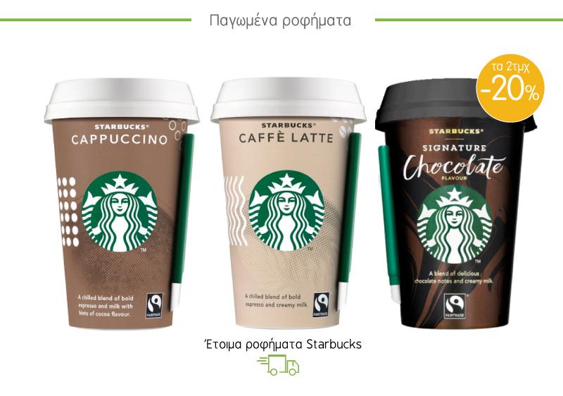 Κρύα ροφήματα καφέ Starbucks