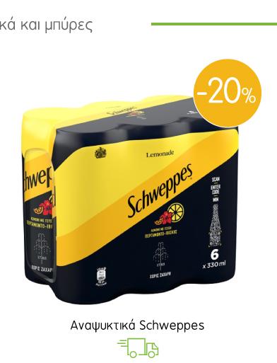 Αναψυκτικά Schweppes