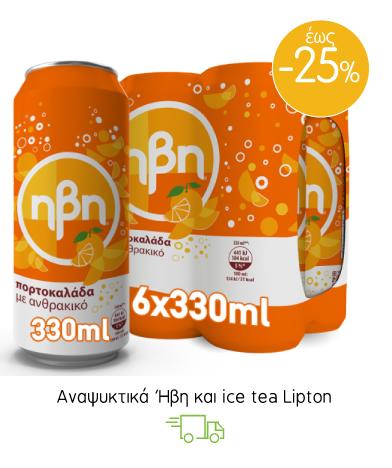 Lipton Ice Tea & αναψυκτικά Ήβη