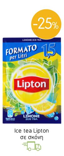 Ice tea Lipton σε σκόνη